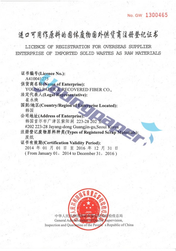 We Got The Licence Of Aqsiq Announcements